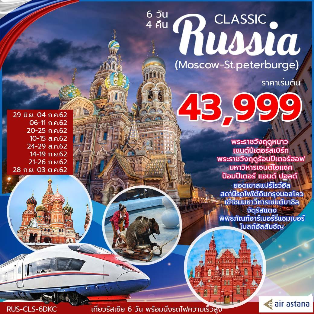 รัสเซีย มอสโคว์ เซ็นต์ปีเตอร์เบิร์ก 6 วัน 4 คืน (นั่งรถไปด่วน พิเศษ ขาเดียว)