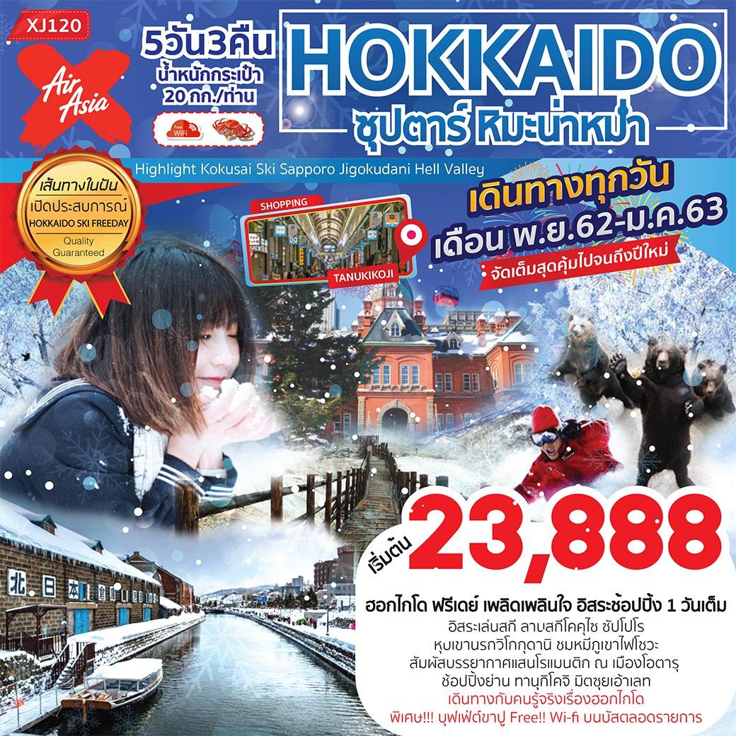 HOKKAIDO SKI FREEDAY 5D3N  (ซุปตาร์ หิมะน่าหม่ำ)  (XJ120)