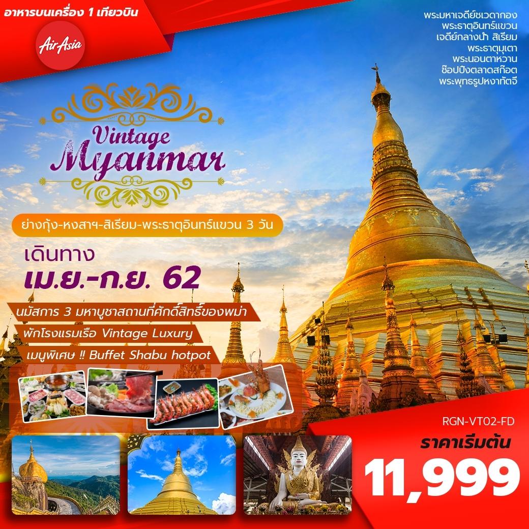 VINTAGE MYANAR (พม่า ย่างกุ้ง อินแขวน) 3D 2N  (FD) (RGN-VT02-FD)