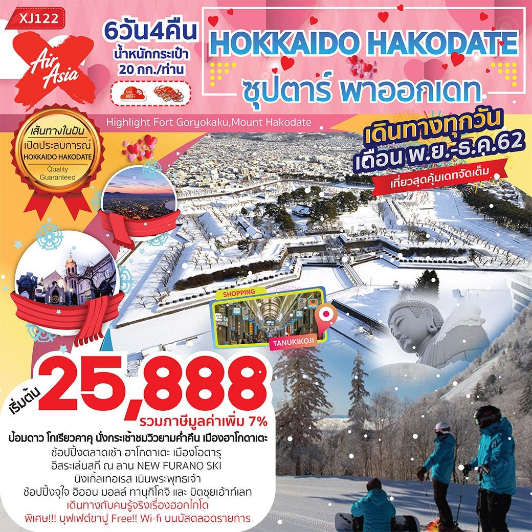 HOKKAIDO HAKODATE  (ซุปตาร์ พาออกเดท) 6D 4N (XJ122)