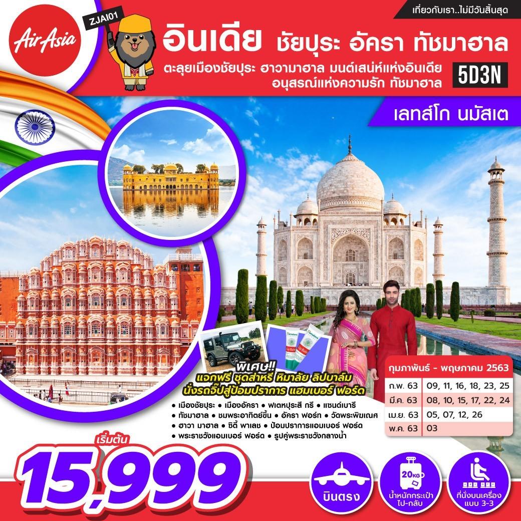 อินเดีย ชัยปุระ อัครา ทัชมาฮาล 5D 3N (ZJAI01)