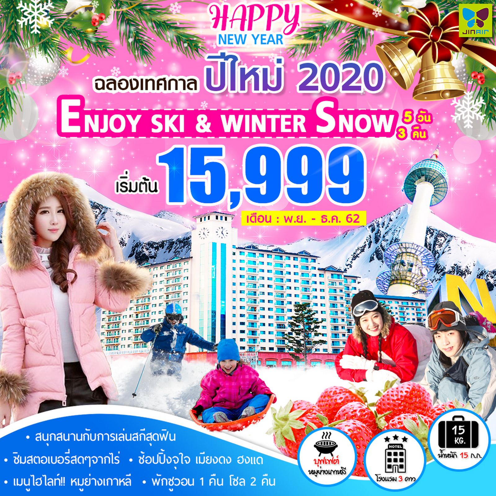 ENJOY SEI & WINTER SNOW  5D 3N