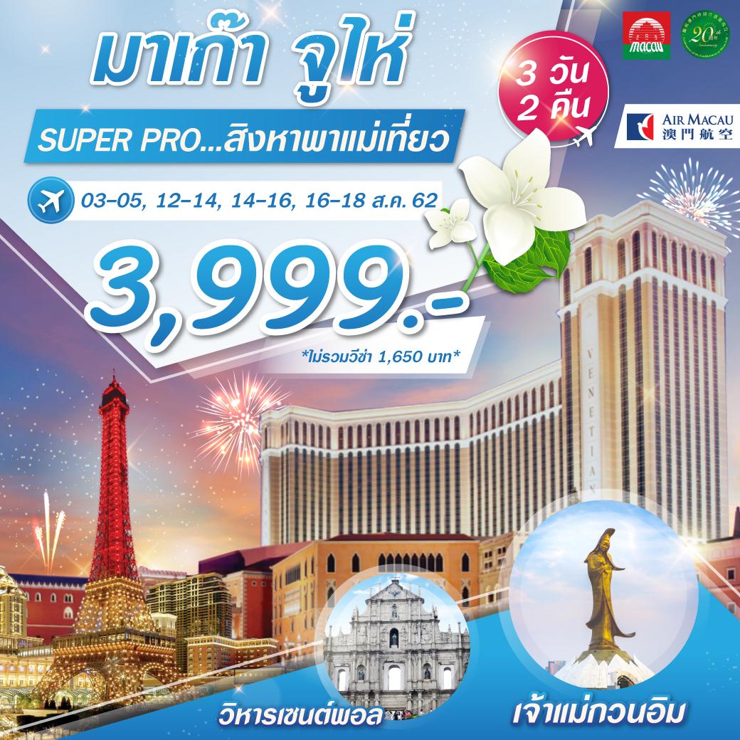 มาเก๊า จูไห่ SUPER PRO...สิงหา                   พาแม่เที่ยว  NX9879 - 9880