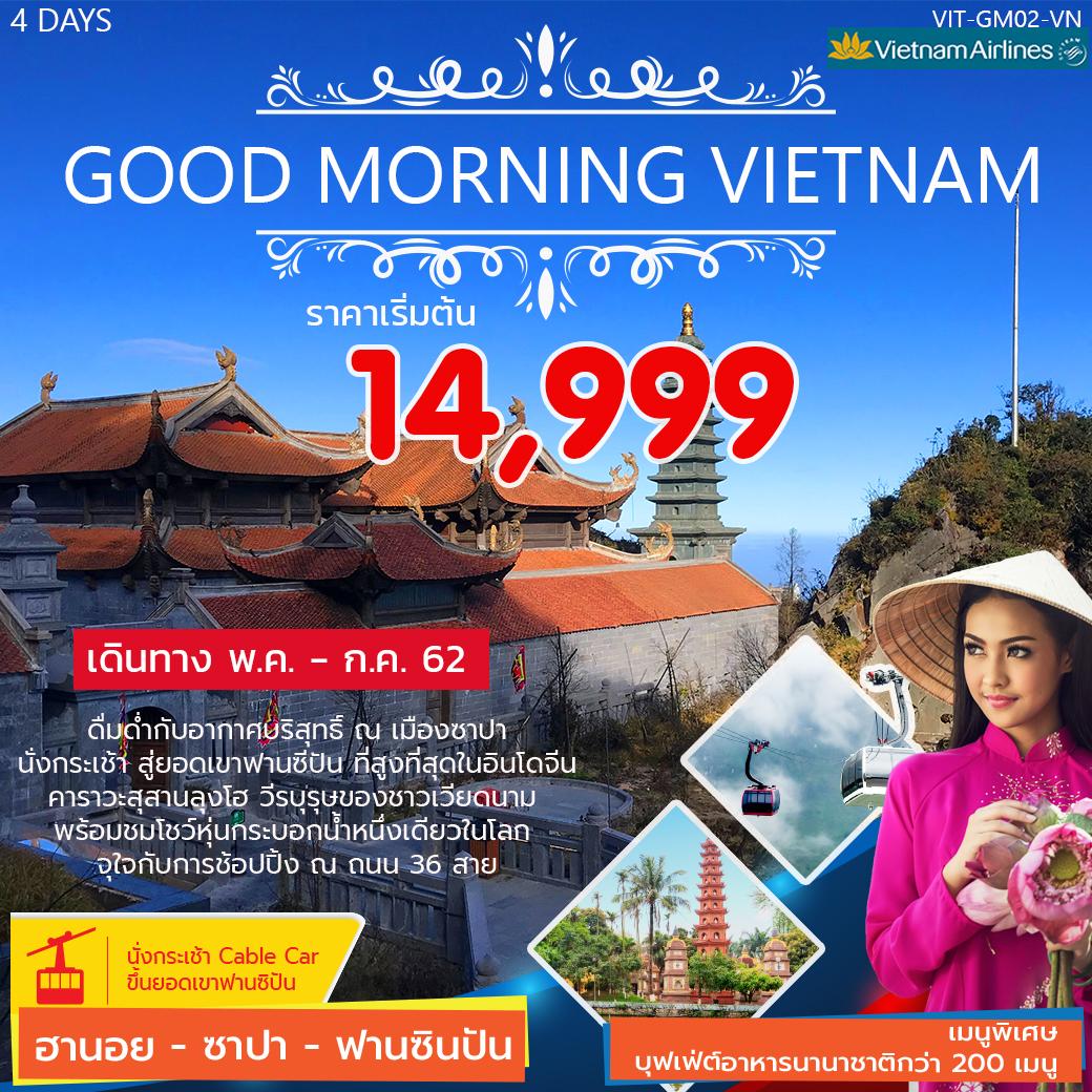 GOOD MORNING SAPA VIETNAM (ฮานอย ซาปา ฟานซีปัน 4 วัน 3 คืน) (VN)