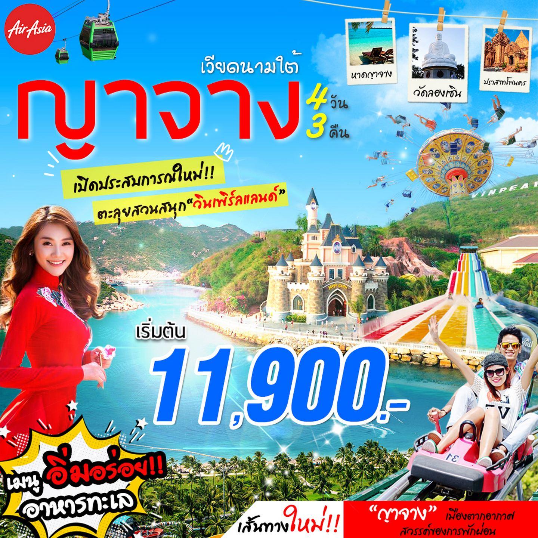 เวียดนามใต้ (ญาจาง) 4 วัน 3 คืน