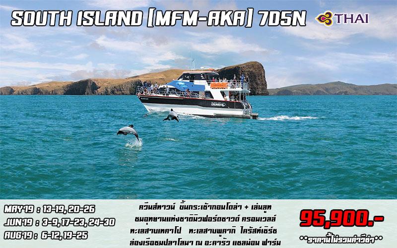 SOUTH NEW ZELAND 7D 5N  (นิวซีแลนด์เกาะใต้)  (KIWI_04)