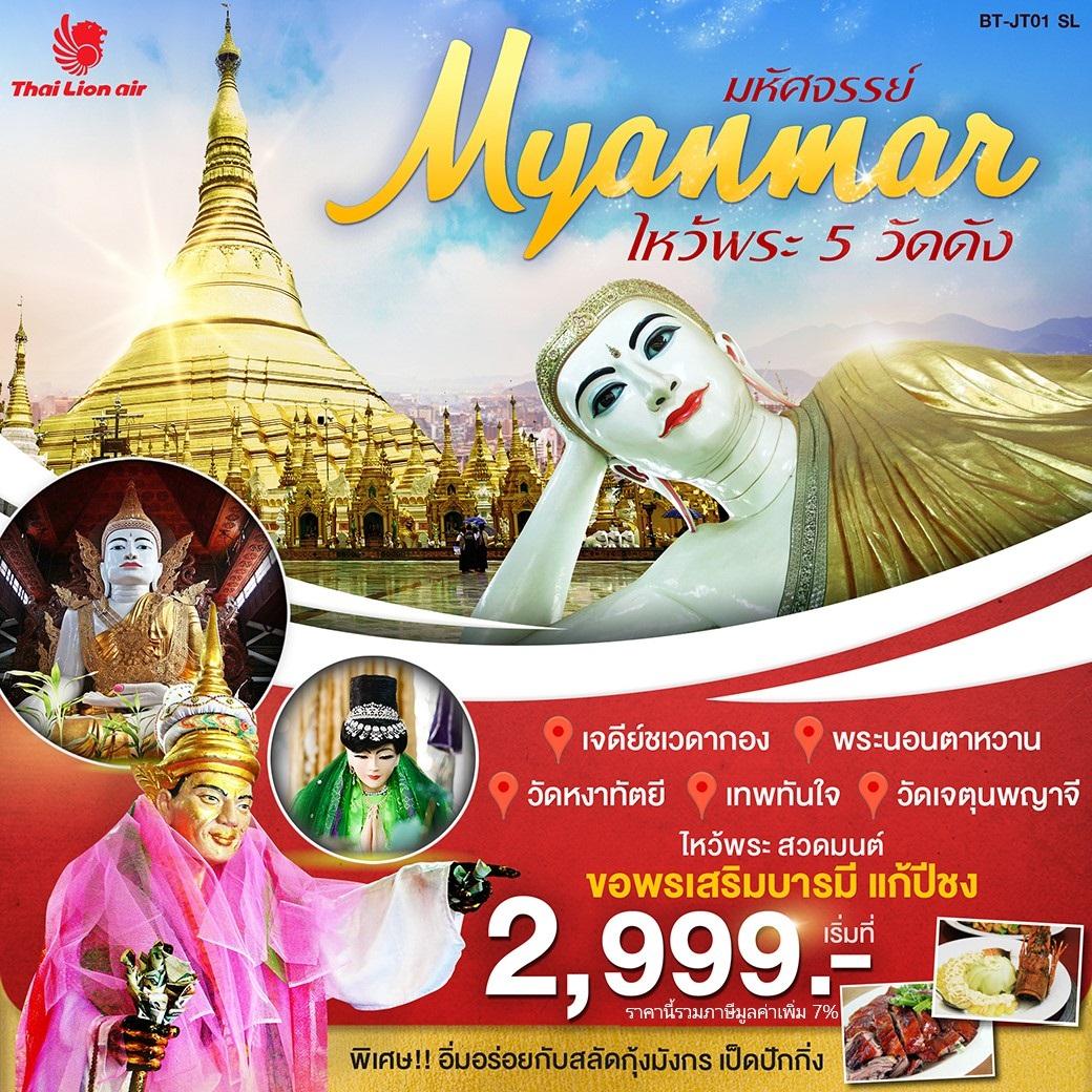 มหัศจรรย์....พม่า ไหว้พระ 5 วัดดัง 1 วัน (BT-JT01_SL)
