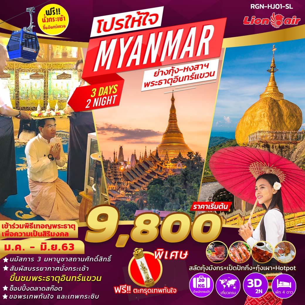 พม่า โปรให้ใจ 3D 2N   (RGN-HJ01-SLx