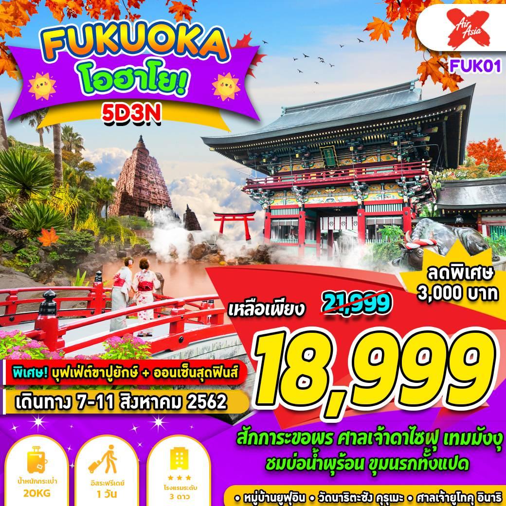 FUKUOKA YUFUIN FREE DAY   ( 5 D 3 N )