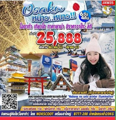 OSAKA หน๊าว...หนาว (โอซาก้า เกียวโต ทาคายาม่า ชิราคาวาโกะ สกี) (JXW35)