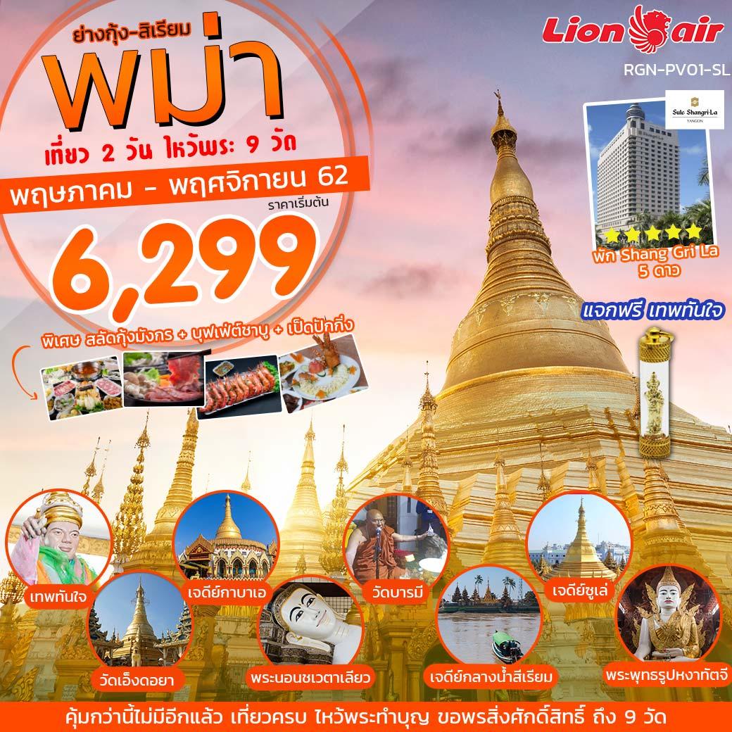 พม่า ย่างกุ้ง-สิเรียม  เที่ยว 2 วัน ไหว้พระ 9 วัด (SL) (RGN-PV01-SL)