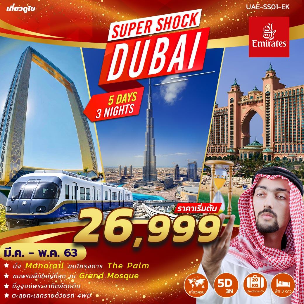 ดูไบ SAY HELLO DUBAI ABUDHABI  (5 D 3 N)