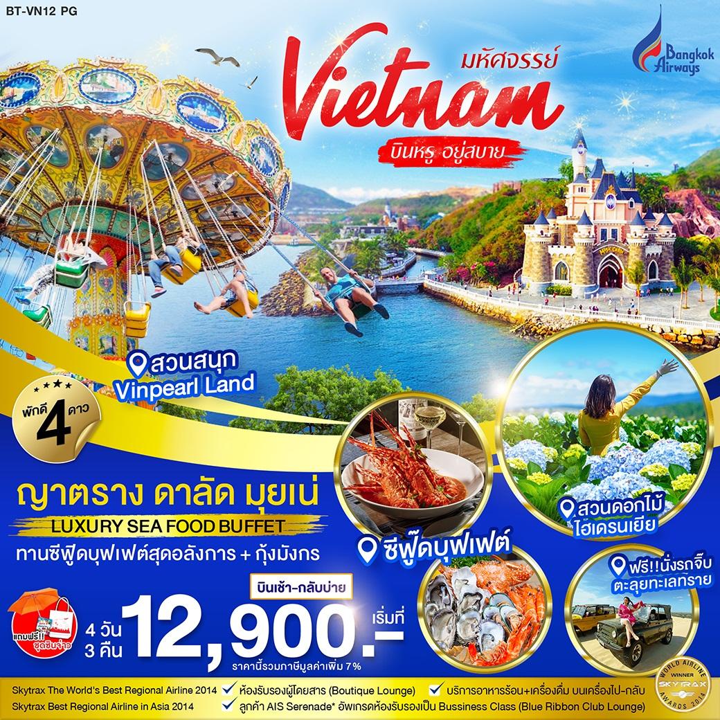 มหัศจรรย์..เวียดนามใต้ ญาตราง ดาลัด มุยเน่ 4 วัน 3 คืน (BT-VN12_PG)