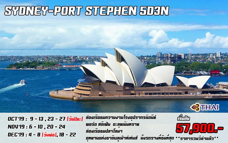 SYDNEY - PORT STEPHEN  5D 3N (TG) (AUSSIE_01)