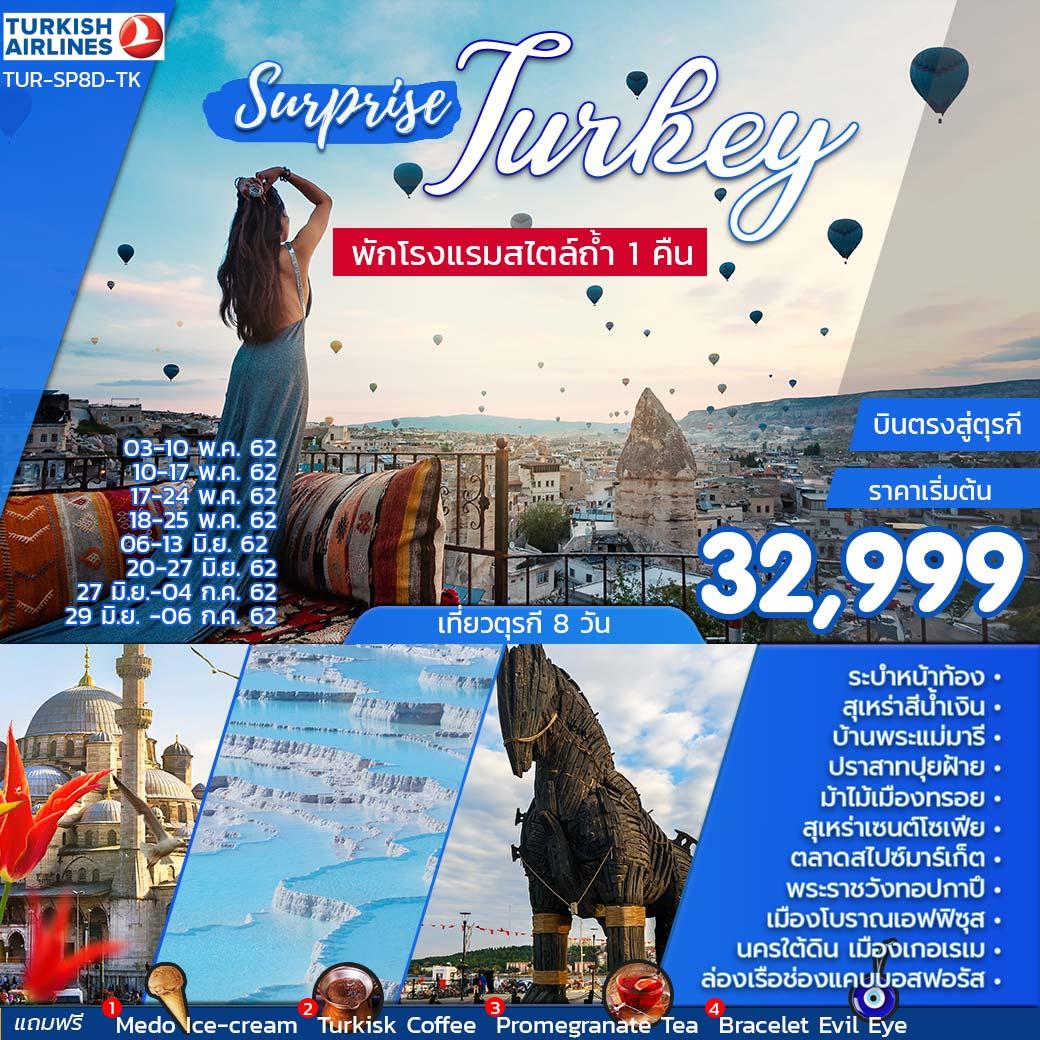 ตุรกี (Surprise Turkey ) 8 วัน 5 คืน  (Turkish Airlines)