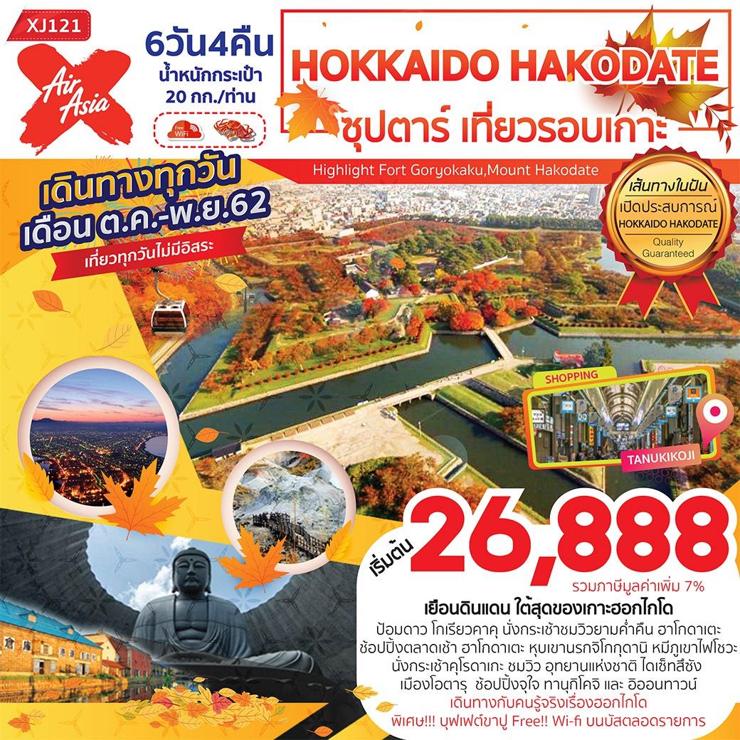 HOKKAIDO HAKODATE  ซุปตาร์ เที่ยวรอบเกาะ (XJ121) 6 D 4 N