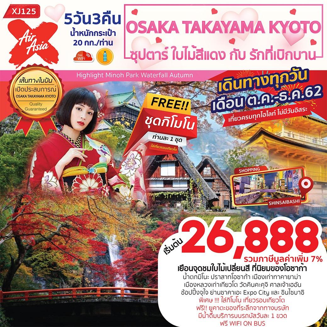 OSAKATAKAYAMA KYOTO (ซุปตาร์ใบไม้สีแดง กับ รักที่เบิกบาน) 5D 3N (XJ125)