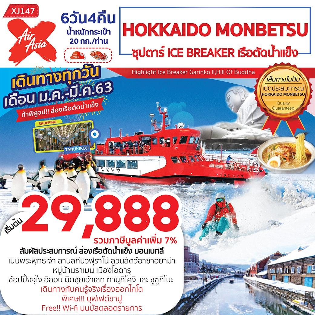 HOKKAIDO MONBETSU ซุปตาร์ ICE BREAKER เรือตัดน้ำแข็ง 6D 4N (XJ147)