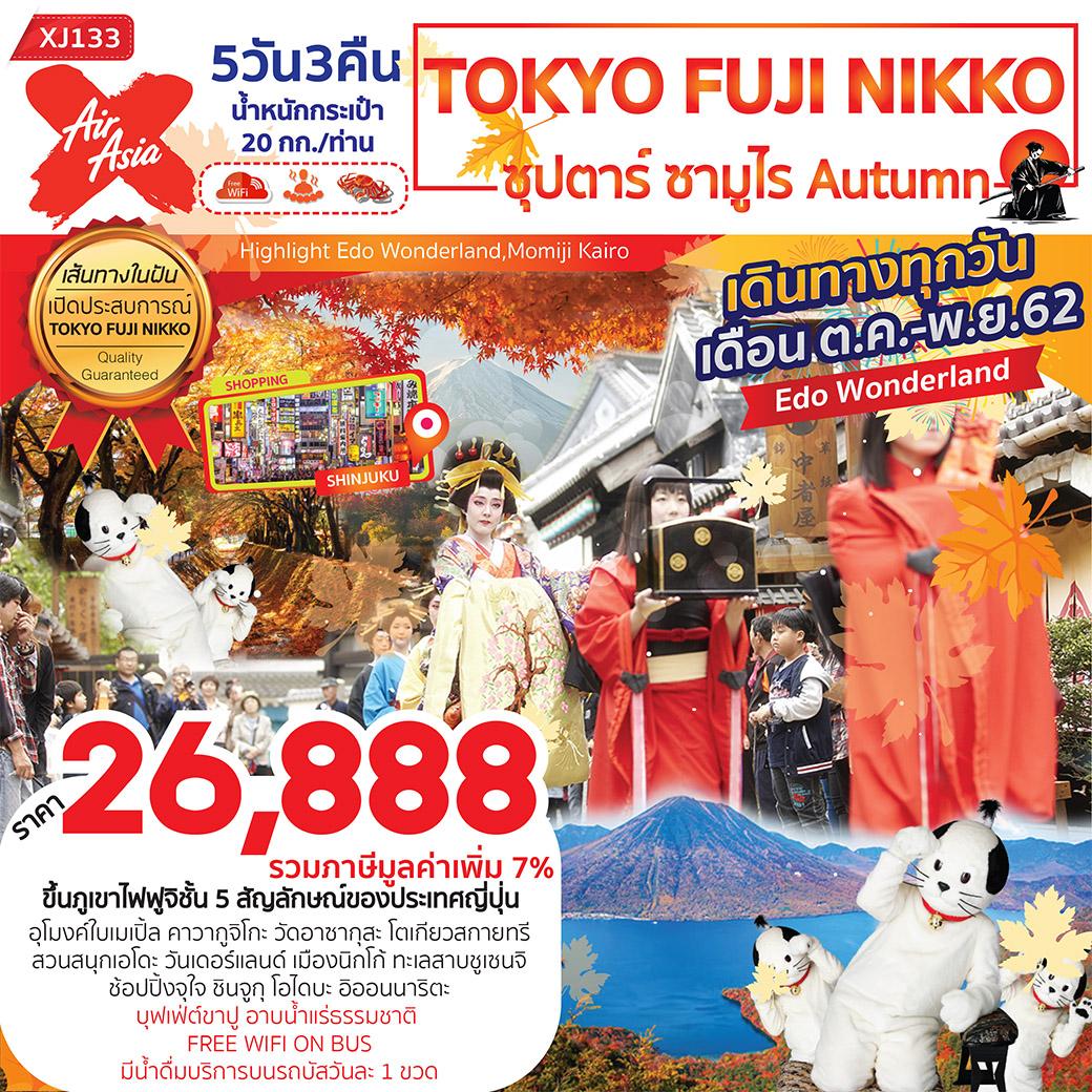 TOKYOFUJI NIKKO 5D 3N  (ซุปตาร์ซามูไร Autumn)  (XJ133)