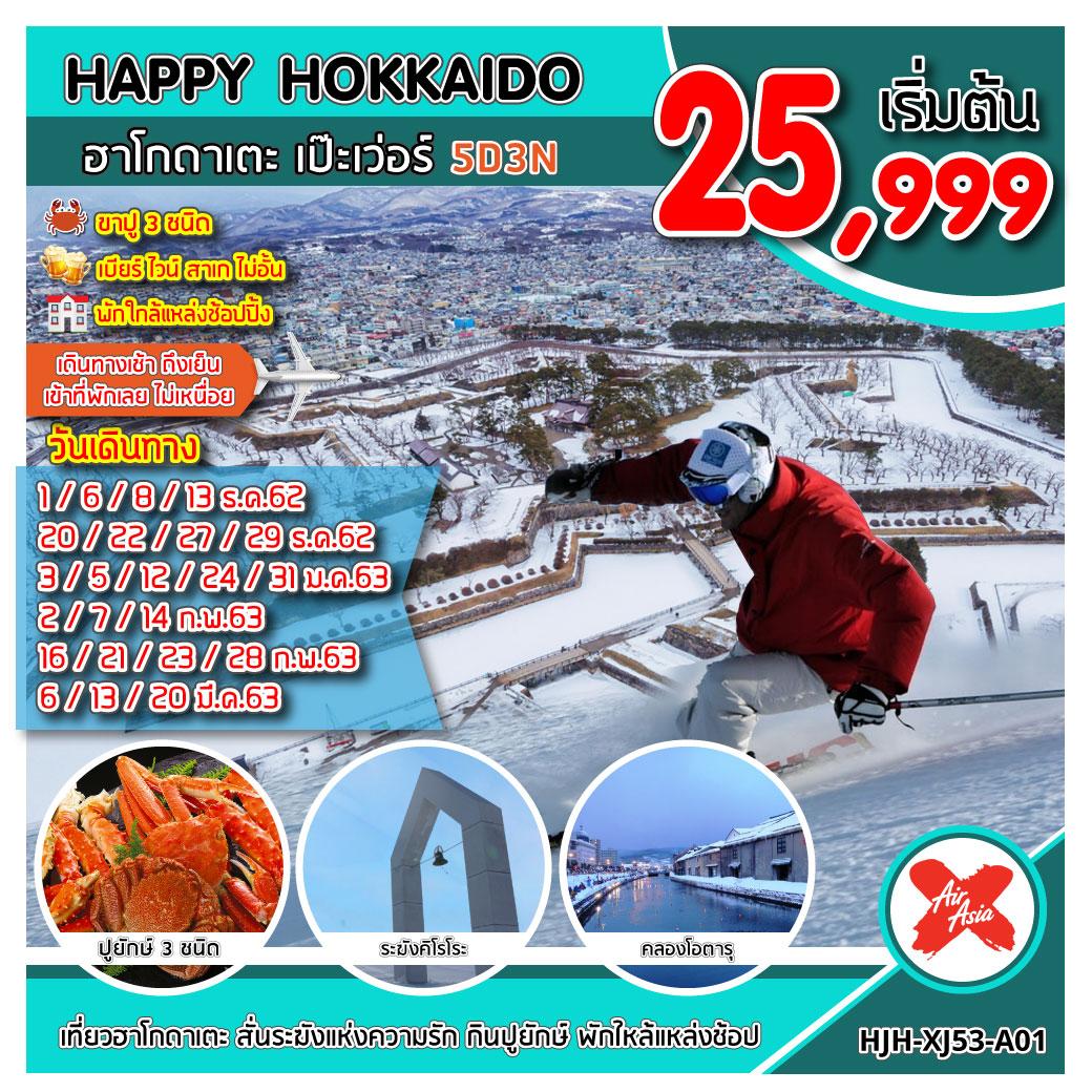 HAPPY HOKKAIDO ฮาโกดาเตะ เป๊ะเว่อร์ 5D 3N (HJH-XJ53-A01)