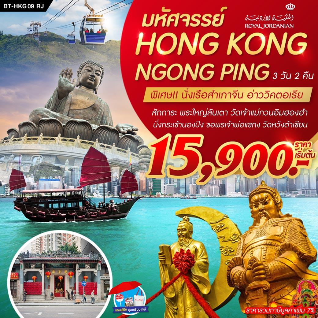 มหัศจรรย์ HONG KONG NGONG PING 3D 2N (BT-HKG09 RJ)