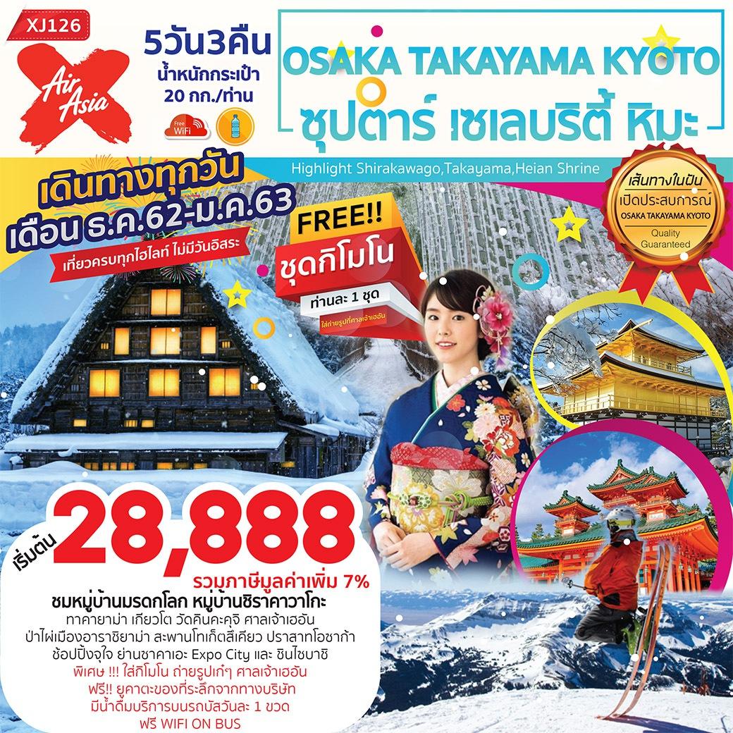 OSAKATAKAYAMA KYOTO  (ซุปตาร์เซเลบริตี้ หิมะ) 5D 3N  (XJ126)