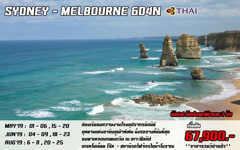 ออสเตรเลีย SYDNEY-MELBOURNE  6D 4N (AUSSIE_03)