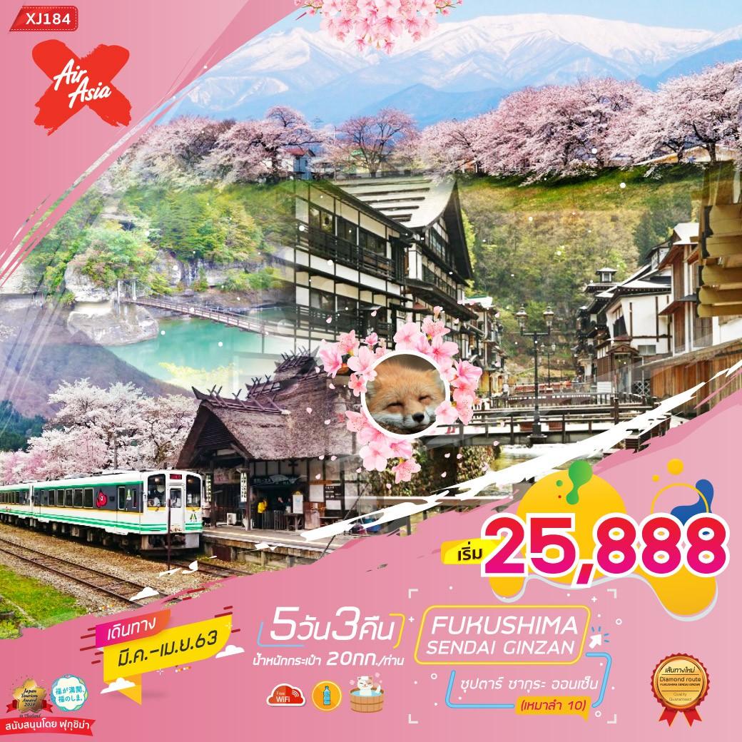 FUKUSHIMA SENDAI GINZAN 5D 3N  ซุปตาร์ ซากุระ ออนเซ็น (เหมาลำ) (XJ184)