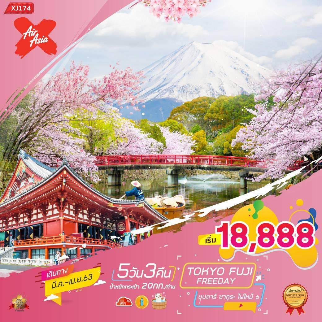 TOKYO FUJI  FREEDAY 5D 3N (ซูปตาร์ ราคาไฟไหม้ 6 ) (XJ174)
