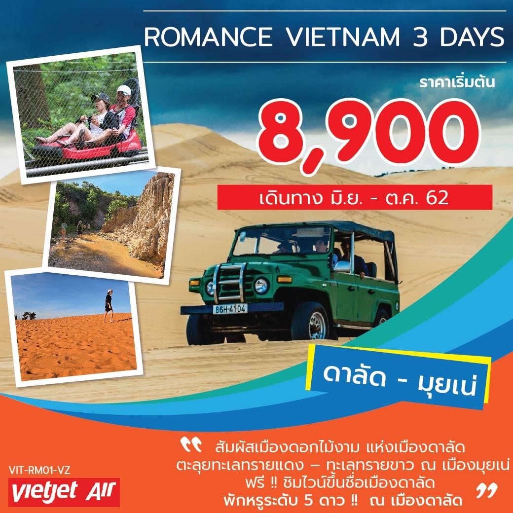 ROMANCE VIETNAM (ดาลัด - มุยเน) 3 วัน 2 คืน
