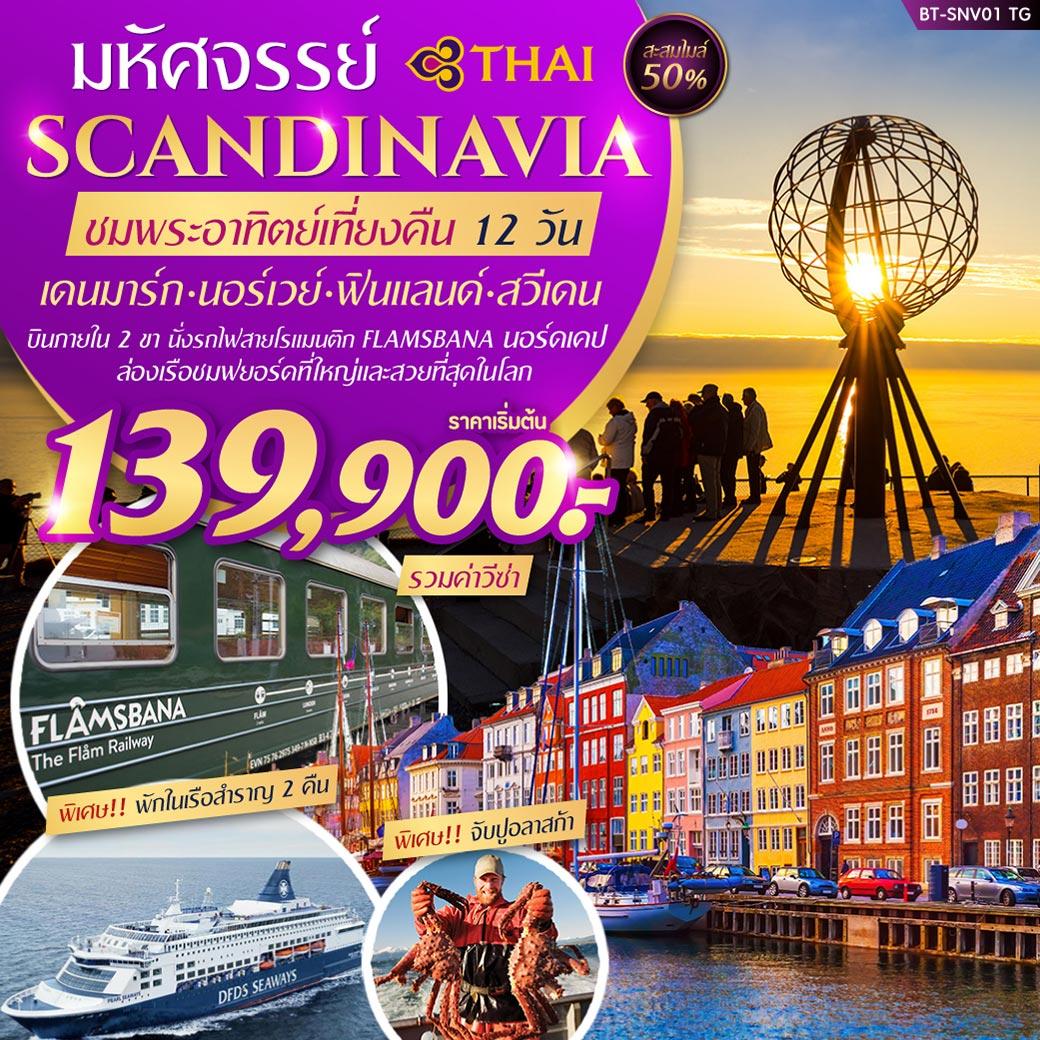 มหัศจรรย์ SCANDINAVIA  12D  9N (BT-SNV01-TG)